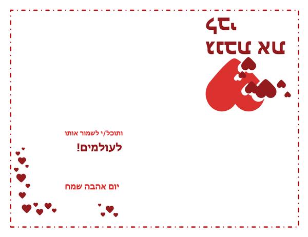 כרטיס ליום האהבה (עיצוב לב)