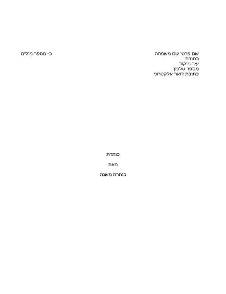 כתב יד של ספר