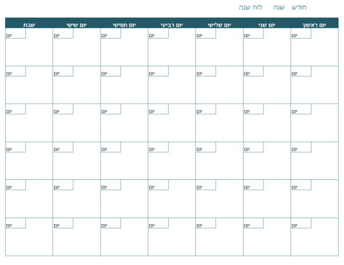 לוח שנה חודשי ריק