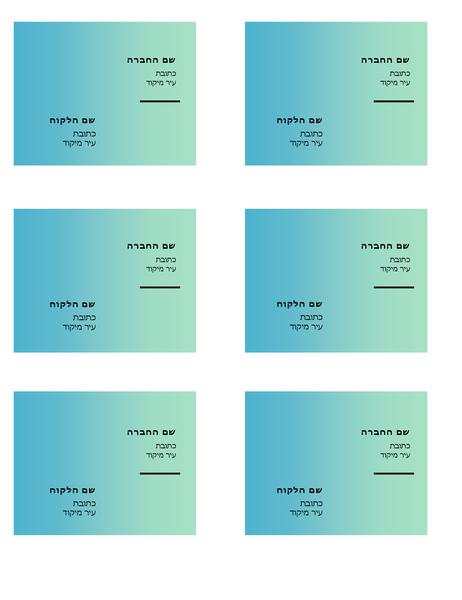 תוויות משלוח (עיצוב ירוק הדרגתי, 6 בכל עמוד, מתאימות ל- Avery 5164)