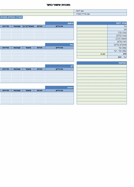 לוח תכנון של אימוני כושר