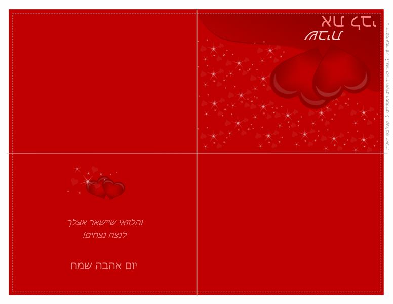כרטיס ברכה ליום האהבה (קיפול לארבעה)