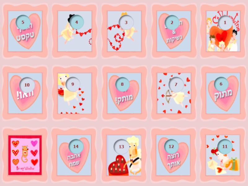 לוח ספירה לאחור של יום האהבה