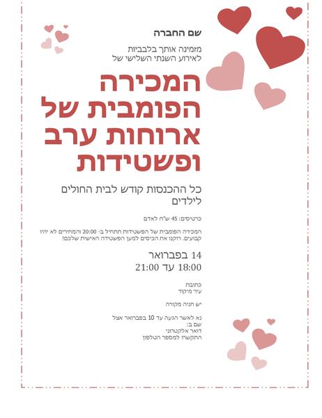 הזמנה למכירה פומבית של פשטידות ליום האהבה