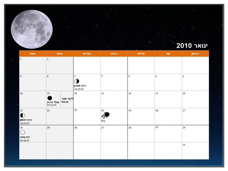 לוח שנה ירחי לשנת 2010 (זמן אוניברסלי)