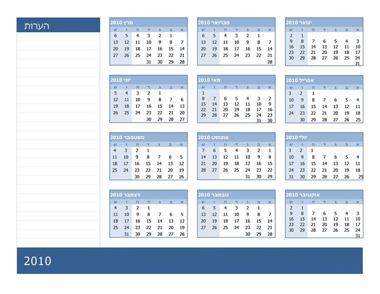 לוח שנה 2010 עם מקום להערות (עמוד אחד, ראשון-שבת)