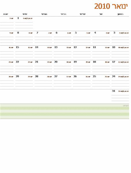 לוח שנה יוליאני לשנת 2010 (ראשון-שבת)