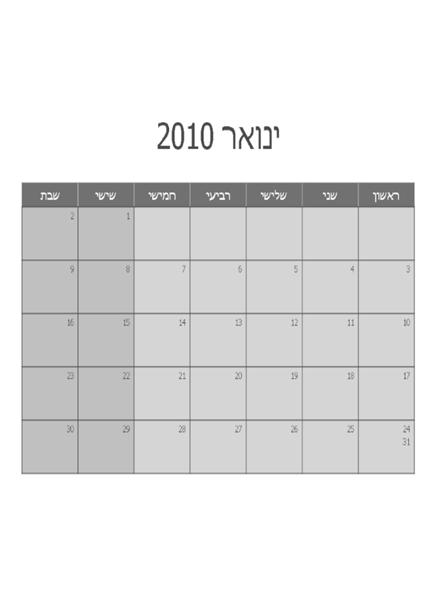 לוח שנה 2010