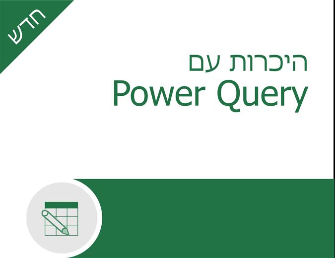 ערכת לימוד של Power Query