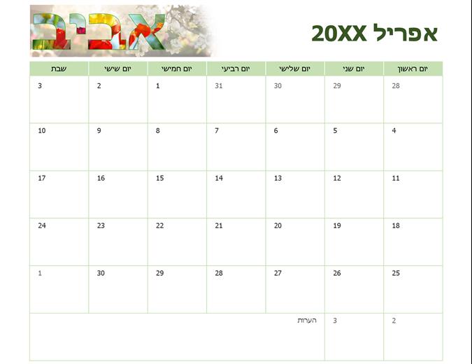 לוח שנה עונתי עם תמונות