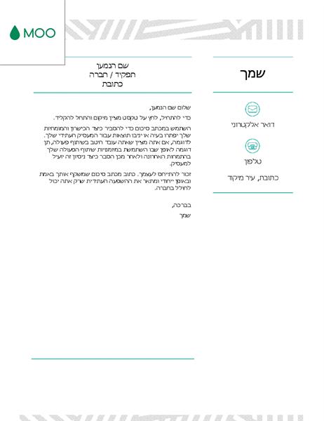 מכתב סיכום יצירתי, שעוצב על-ידי MOO