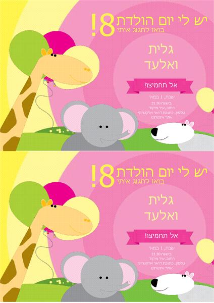 כרטיס הזמנה ליום הולדת (עיצוב ילדים, 2 בכל עמוד)