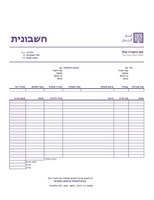 חשבונית מכירה (עיצוב קווים פשוטים)