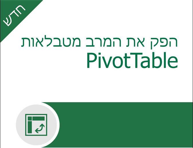 הפק את המרב מטבלאות PivotTable