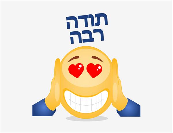 כרטיס תודה עם Emoji