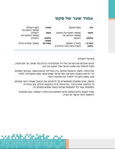 עמוד שער של פקס בעיצוב טכנולוגי מינימליסטי