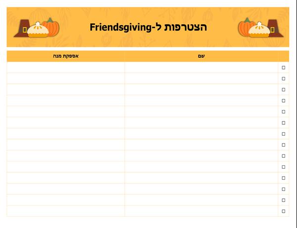 הצטרפות ל-Friendsgiving