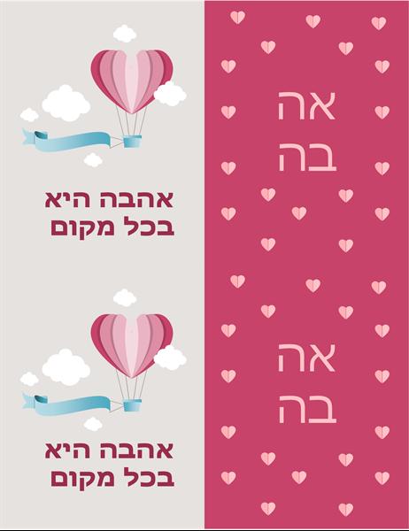 הכרטיס של יום האהבה מלא באהבה