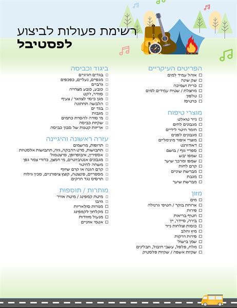 רשימת פעולות לביצוע לפסטיבל