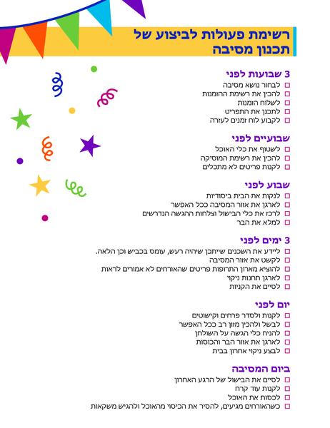 רשימת פעולות לביצוע של תכנון מסיבה