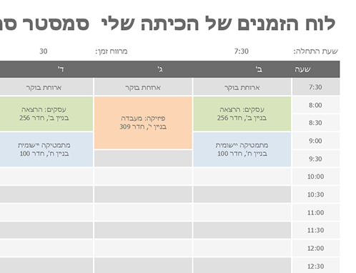 לוח זמנים של כיתה