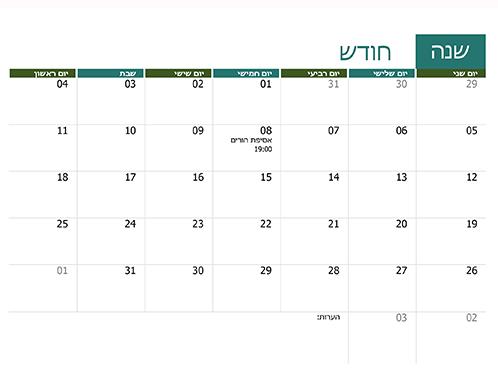 לוח שנה אקדמי