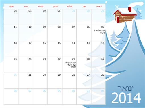 לוח שנה עונתי מאויר לשנת 2014 (ראשון-שבת)