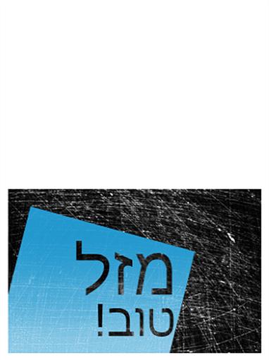 כרטיס ברכה ליום הולדת, רקע 'משופשף' (שחור, לבן, מקופל לחצי)