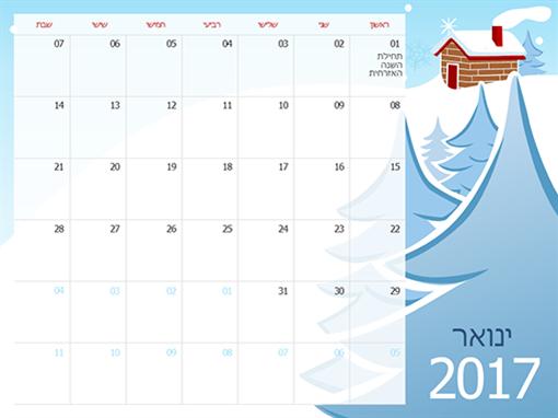 לוח שנה עונתי מאויר לשנת 2017 (ראשון-שבת)