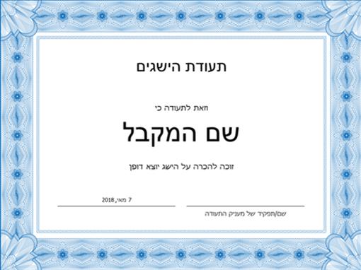 תעודת הישגים (כחול)