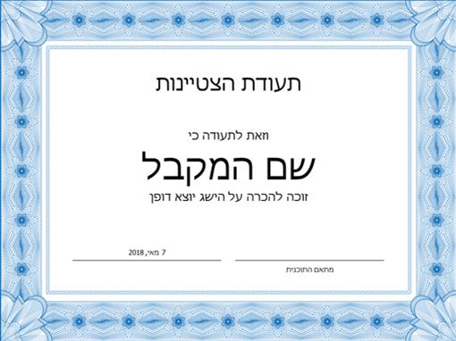 תעודת הצטיינות (גבול כחול רשמי)