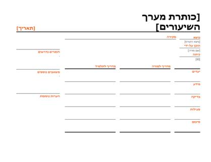 לוח תכנון שיעורים יומי