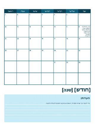 לוח שנה אקדמי של חודש אחד (השבוע מתחיל ביום שני)