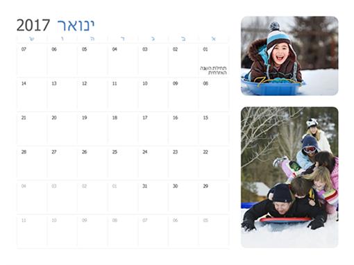 לוח שנה עם תמונות לשנת 2017 (ראשון-שבת)