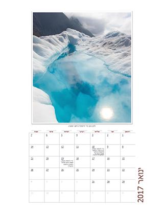 לוח שנה ל- 2017 עם תמונות (ראשון-שבת)