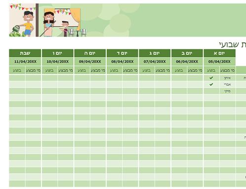 לוח מטלות שבועי
