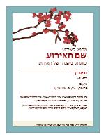 עלון בנושא האביב (עיצוב של ענף מלבלב)