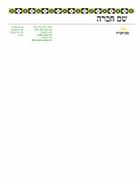 נייר מכתבים (ערכת נושא עזרים)