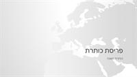 סדרת מפות העולם, מצגת בנושא יבשת אירופה (מסך רחב)