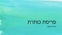 מצגת בעיצוב צבעי מים (מסך רחב)