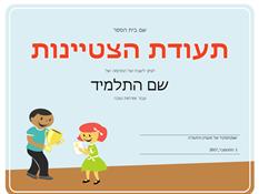 תעודת הערכה (תלמידי בית-ספר יסודי)