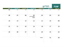 לוח שנה אקדמי (כל שנה)