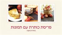 מצגת בעיצוב של ספר בישול (מסך רחב)