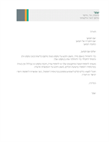 מכתב עסקי (עיצוב פסים - מכירות)