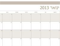 לוח שנה עם תמונות (שני)