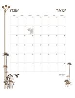 לוח שנה של 12 חודשים לשנת 2017 (ראשון-שבת)