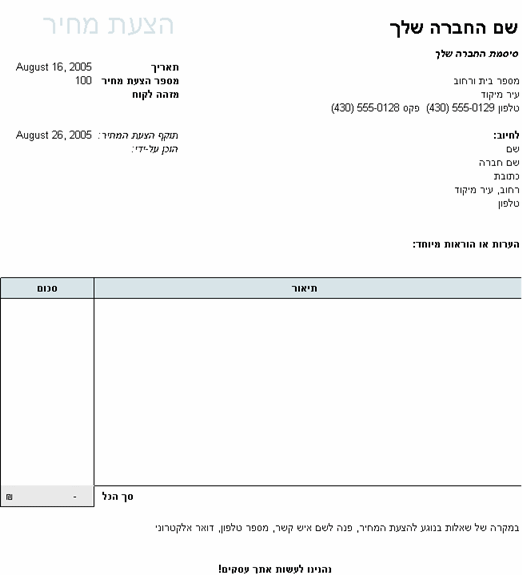 הצעת מחיר ללא מס