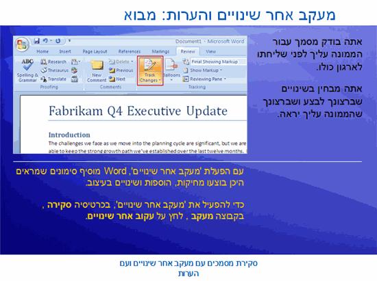 מצגת הדרכה: Word 2007—סקירת מסמכים עם מעקב אחר שינויים ועם הערות