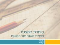 מצגת אקדמית עבור קורס מכללה (עיצוב של נייר ועיפרון)