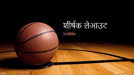 बास्केटबॉल प्रस्तुति (वाइडस्क्रीन)